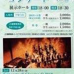 コスモスサロンコンサートVol.6 2nd