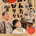 映画「めんたいぴりり」公開記念イベント