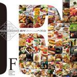 Fukuchi Find Festival 2018 福智スイーツ大茶会