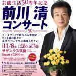 芸能生活50周年記念 前川清コンサート