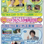 ハートフルフェスタ福岡2018 ~みんなで集おう 心ふれあう人権広場~