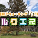 親子で謎解きウォーキング「アルクエスト」in 春日公園