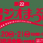 第22回RKBラジオまつり2018