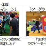 トライ!福岡~ラグビーチャレンジ~