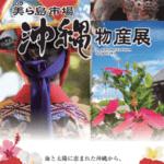 美ら島市場 沖縄物産展