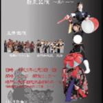 琉球舞団 黒琉 自主公演~其の1~