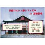 筑豊マルシェ癒しフェスタ in 嘉穂劇場