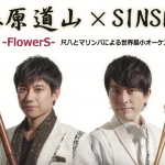 藤原道山×SINSKE 「花 〜FlowerS〜」