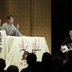 続・浪曲の世界 五月一秀 独演会