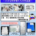 福岡県青少年科学館小・中学生理科研究コンクール