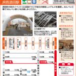 添田町ふる里まつり・めんべい祭りウォーキング