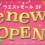 10/26(金)イオンモール福岡が大規模リニューアル