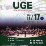 第47回定期演奏会UGEギターオーケストラ