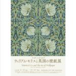 サンダーソンアーカイブ ウィリアム・モリスと英国の壁紙展