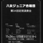 八女ジュニア合唱団 第34回定期演奏会