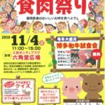 久留米食肉祭り 福岡県産のおいしいお肉を食べよう!