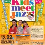 Kids meet Jazz ! (要予約、先着500名)