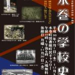 平成30年度 企画展 「水巻の学校史」