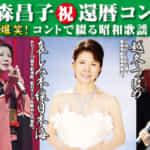 森昌子(祝)還暦コンサート