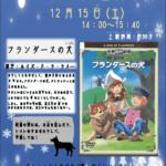 映画上映会(子ども向け)~「フランダースの犬」(定員18名)