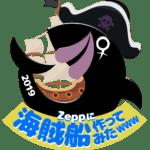 フィッシャーズ「Zeppに海賊船作ってみたwww in 福岡」