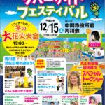 遠賀川リバーサイドフェスティバル