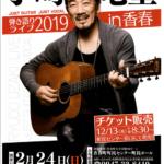 宇崎竜童弾き語りライブ2019in香春