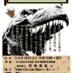 変化した恐竜のイメージ(定員80名)