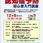 12/8 認知症予防  初心者入門講座(11/20〆) 参加者募集中