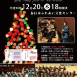 陸上・航空自衛隊音楽隊合同 春日市クリスマスコンサート(要申込)