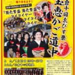 小倉十日ゑびす祭「宝恵かご道中」