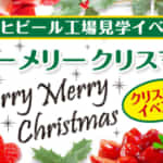 博多工場クリスマスイベント ~ベリーメリークリスマス~(要予約)
