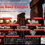祭典の日~第3回九州クラシック・ロック・フェスティバル