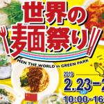 世界の麺祭り(2/23、2/24)