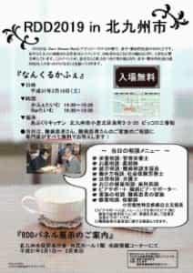 RDD2019 in 北九州市 『なんくるかふぇ&Bar』(難病カフェ) @ あぶくりキッチン ※魚町銀天街の中にあります | 北九州市 | 福岡県 | 日本