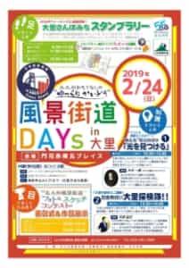 北九州風景街道DAYs in 大里(締切2月22日) @ 門司赤煉瓦プレイス | 北九州市 | 福岡県 | 日本
