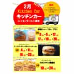 キッチンカー in イオンモール八幡東