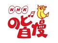 4/28 中間市NHKのど自慢(3/19〆)