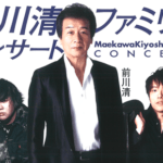 前川 清 ファミリーコンサート