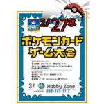 ポケモンカード ゲーム大会