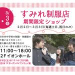 すみれ制服店 期間限定ショップ(2/2,2/3,2/9,2/10,2/16,2/17,2/23,2/24,3/2,3/3)