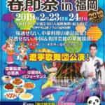春節祭 in 福岡 2019「天神中央公園」