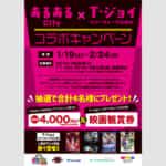 あるあるCity×T・ジョイリバーウォーク北九州コラボキャンペーン