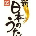 NHK「新・BS日本のうた」公開収録(要整理券)