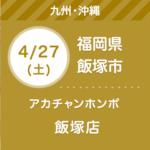 親子撮影会&ライフプラン相談会(要予約)