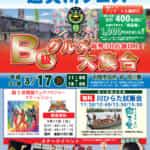 I♡なかま 遠賀川フェス
