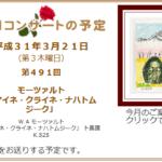 田川レコードコンサート