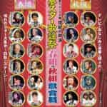 夢スター歌謡祭 春組対秋組 歌合戦