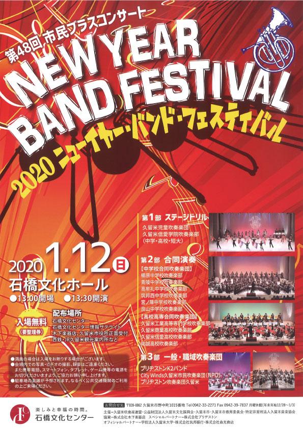 福岡 コンサート 情報